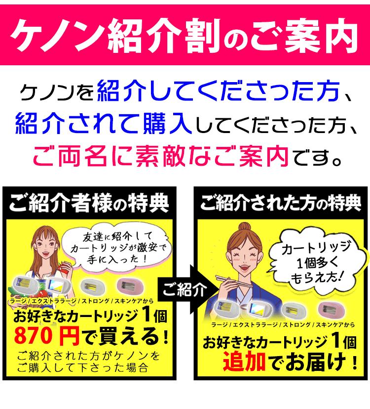 ケノン紹介割