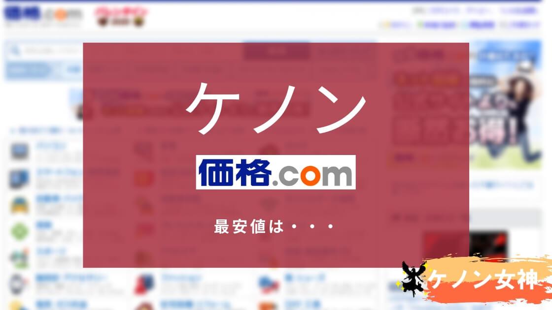 ケノン価格.com
